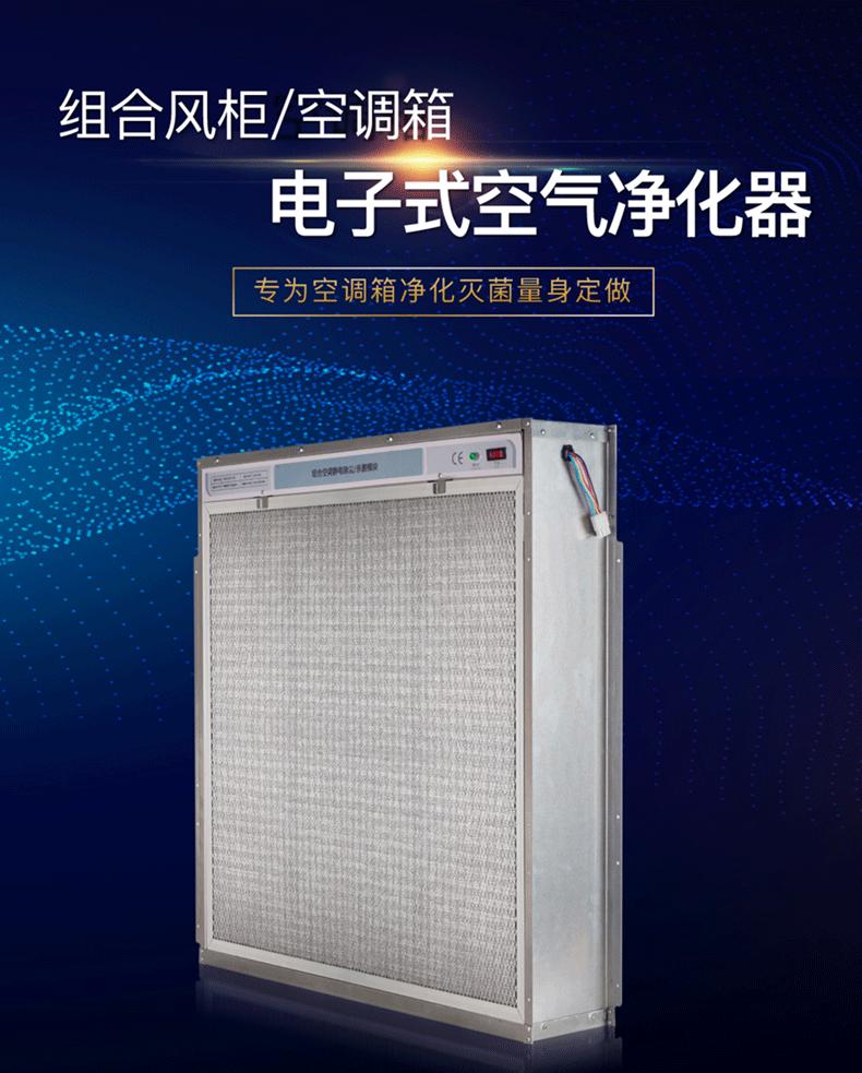 1-空调风柜净化模块790-.png