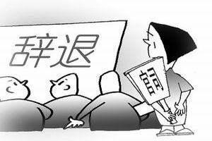 上海劳动纠纷律师