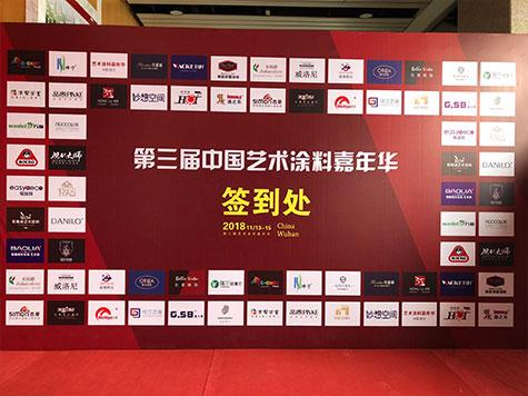 第三届中国艺术涂料嘉年华