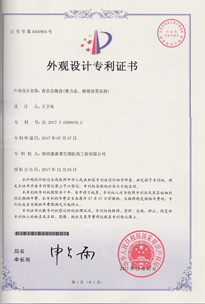 喜报!我公司雄力态破壁油菜花粉荣获外观设计专利证书|新闻动态-上海康泰莱生物医药工程有限公司