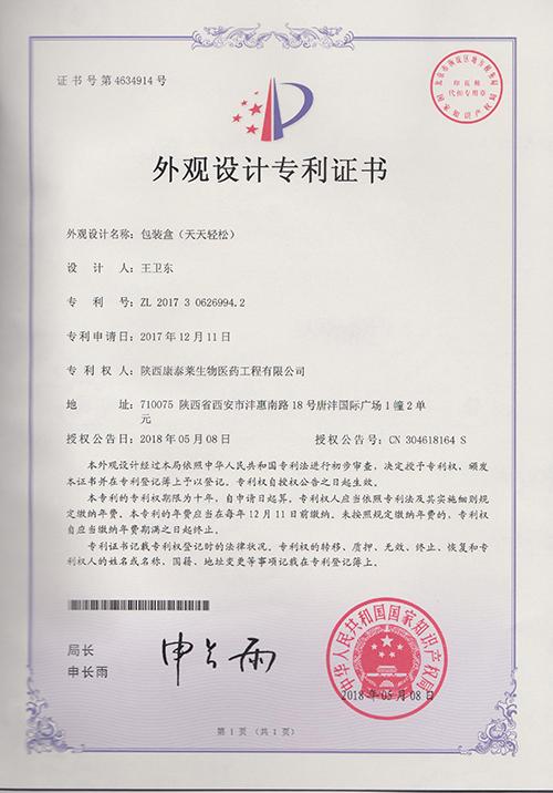 年中喜报!康泰莱产品天天轻松再获国家外观专利!|新闻动态-上海康泰莱生物医药工程有限公司