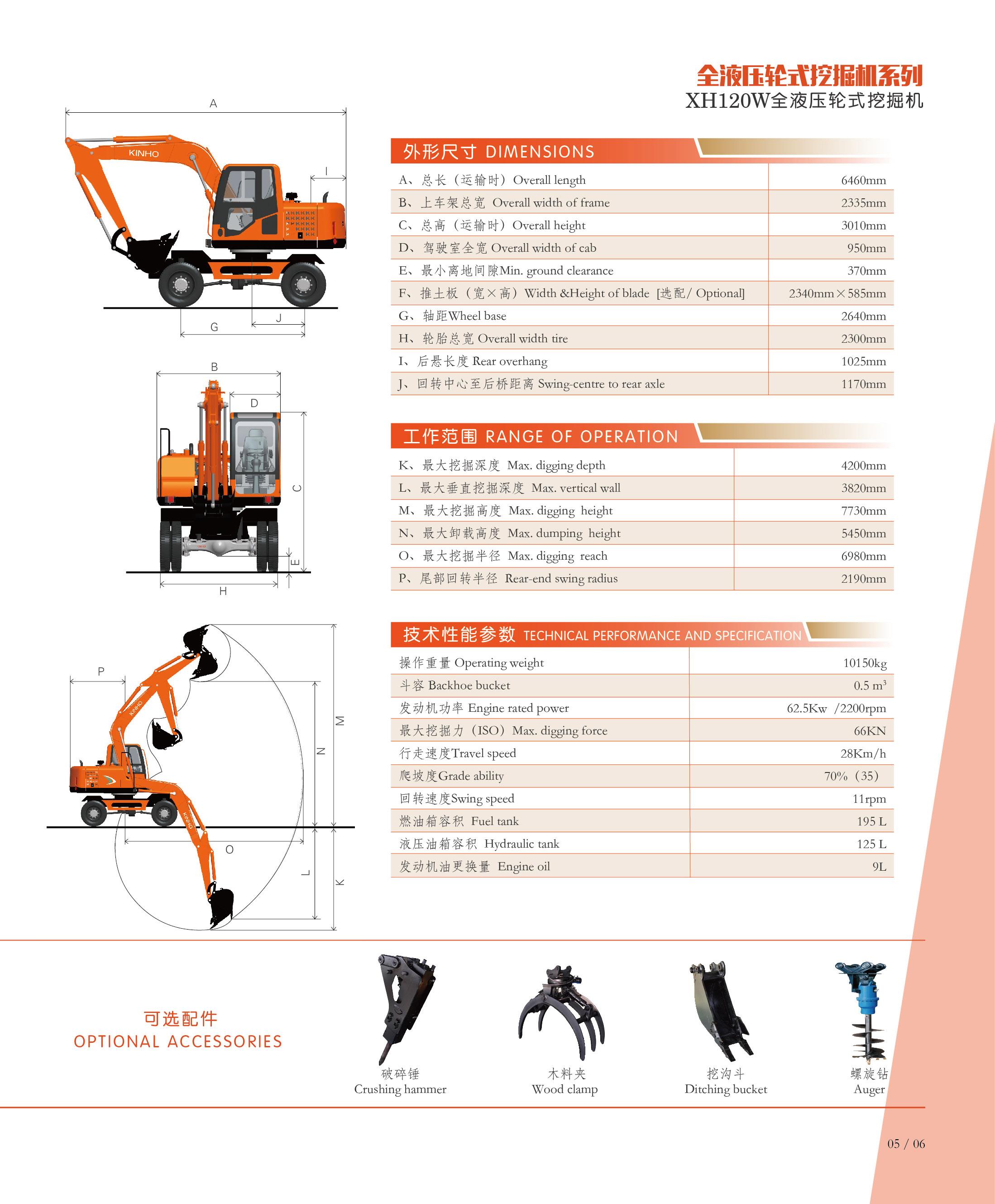 福建轮式挖掘机