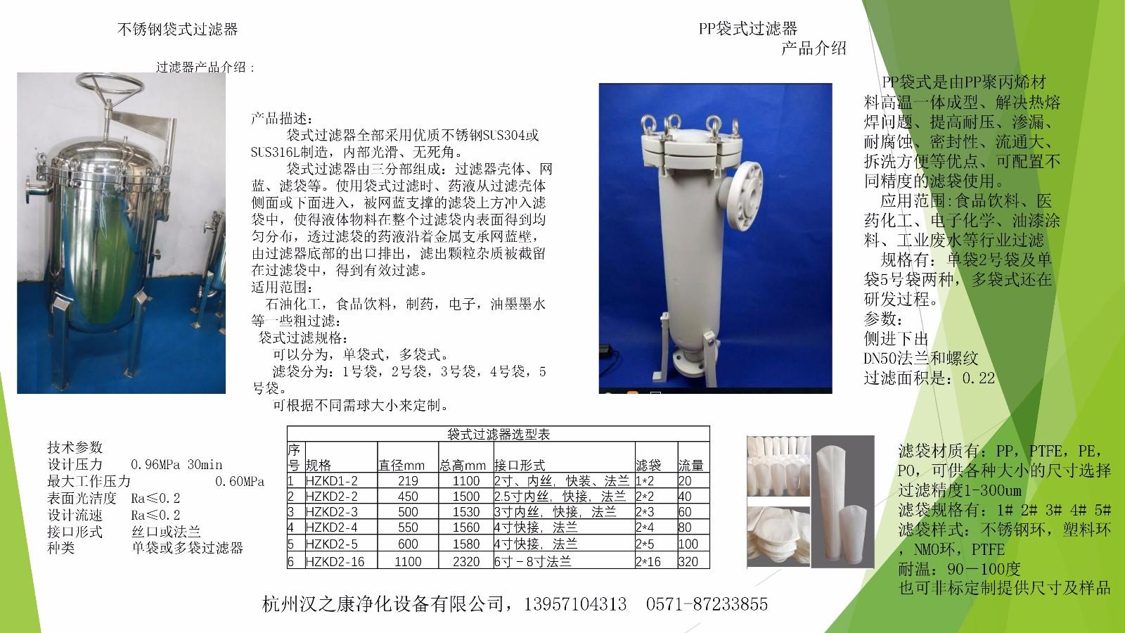 关于汉之康|关于汉之康-杭州汉之康净化设备有限公司