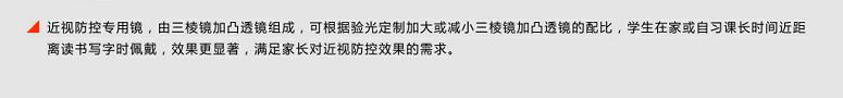 看近专用棱镜|看近专用棱镜-上海聚眸光学技术有限公司
