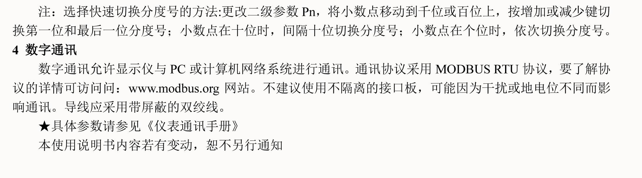 1300系列傻瓜式模糊PID调节器(中性140408)改-6.jpg