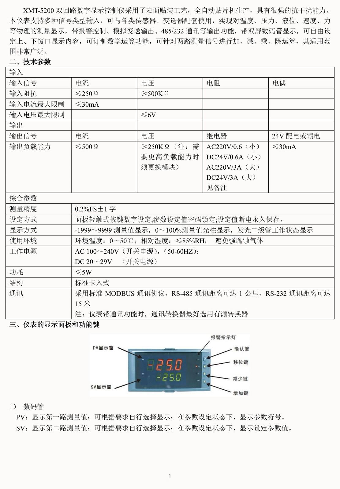 5200双回路测量显示控制仪(中性)改-1.jpg