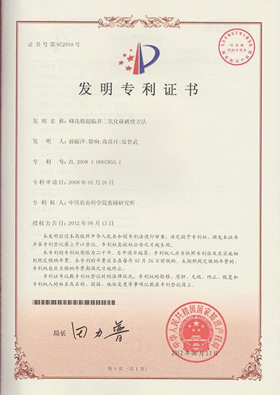 【热烈祝贺】我公司获得两项国家发明专利|新闻动态-上海康泰莱生物医药工程有限公司