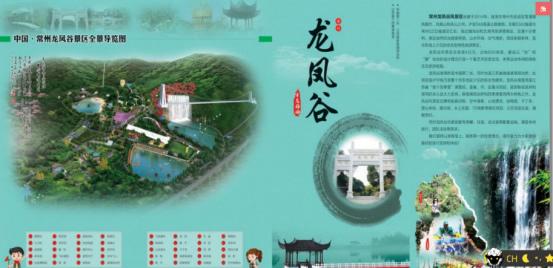 龙凤谷拓展基地