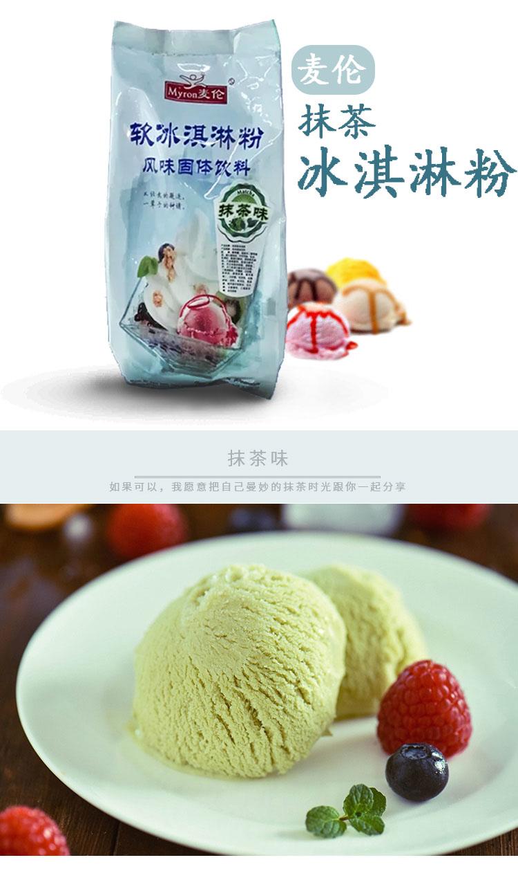 抹茶味冰淇淋粉