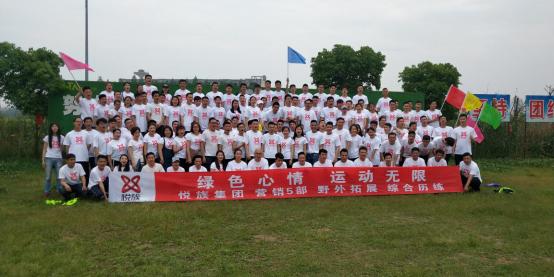 上海悦族集团营销五部精英拓展训练营在马山顺利开展 经典案例-无锡团建管理咨询有限公司
