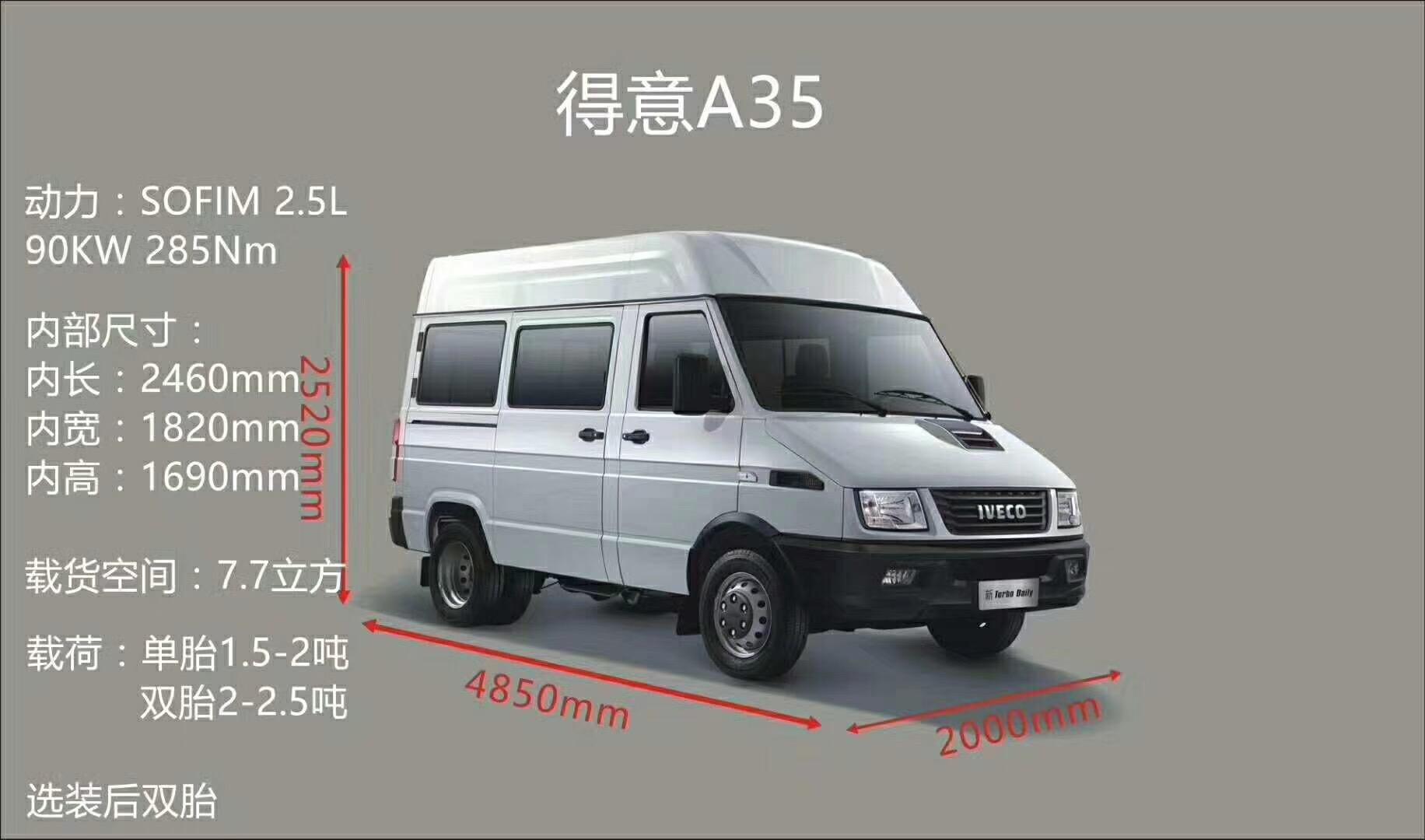 购 依 维柯A35,V35最高优惠12000元 汽车快讯-盘锦远翔汽车销售有限公司