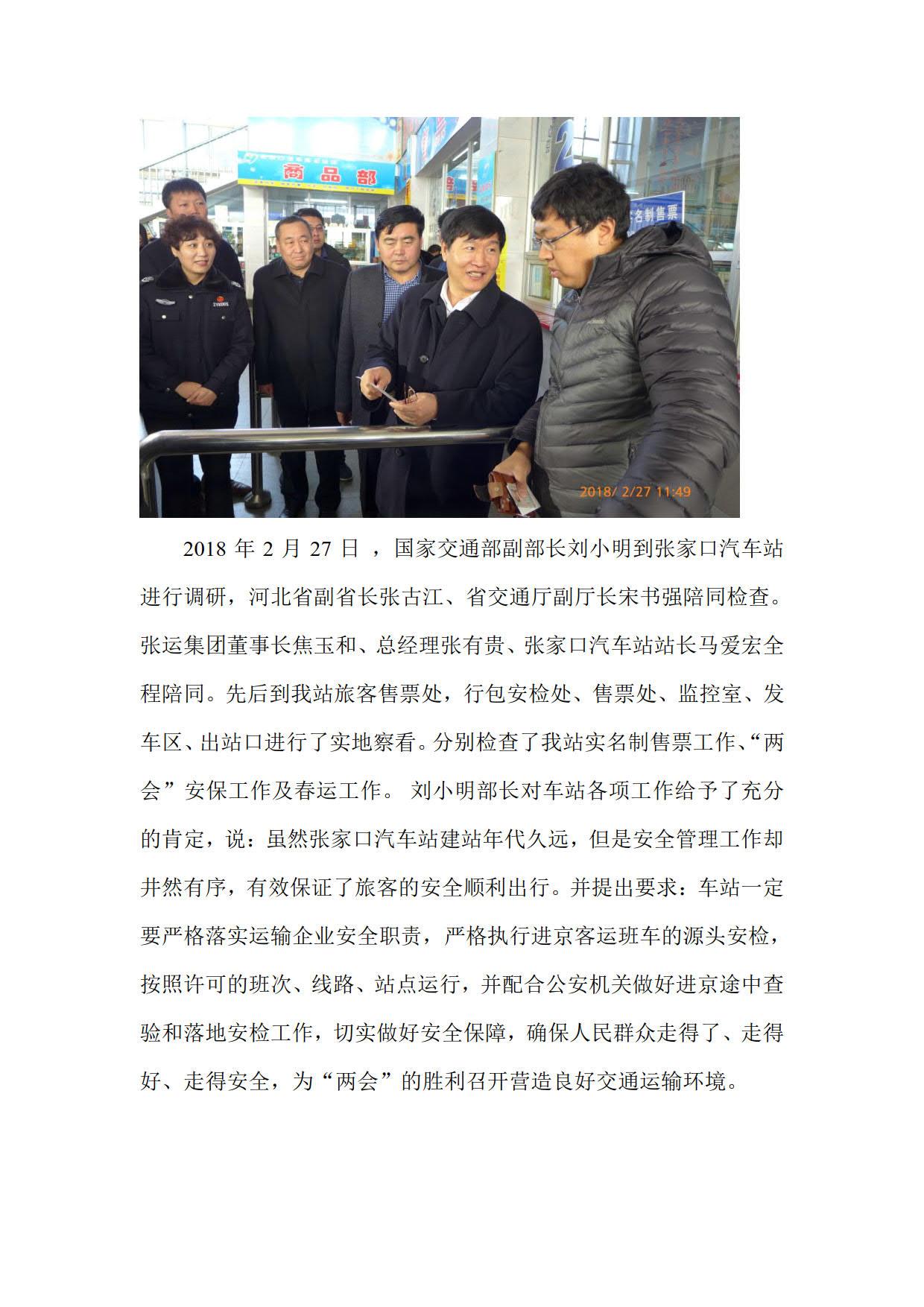 交通运输部副部长刘小明2018-2-27_1.jpg