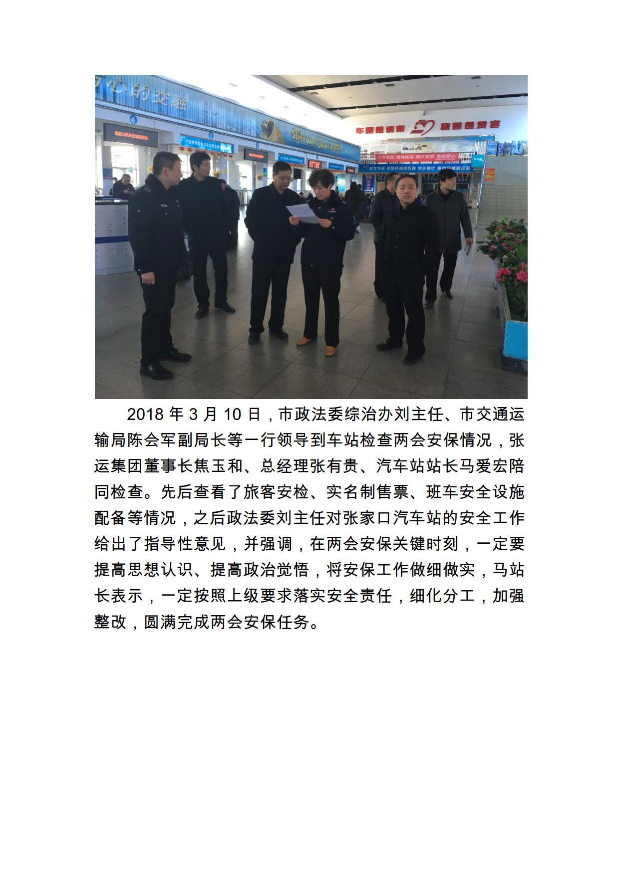 市政法委领导到车站检查两会安保工作3-10_1.jpg