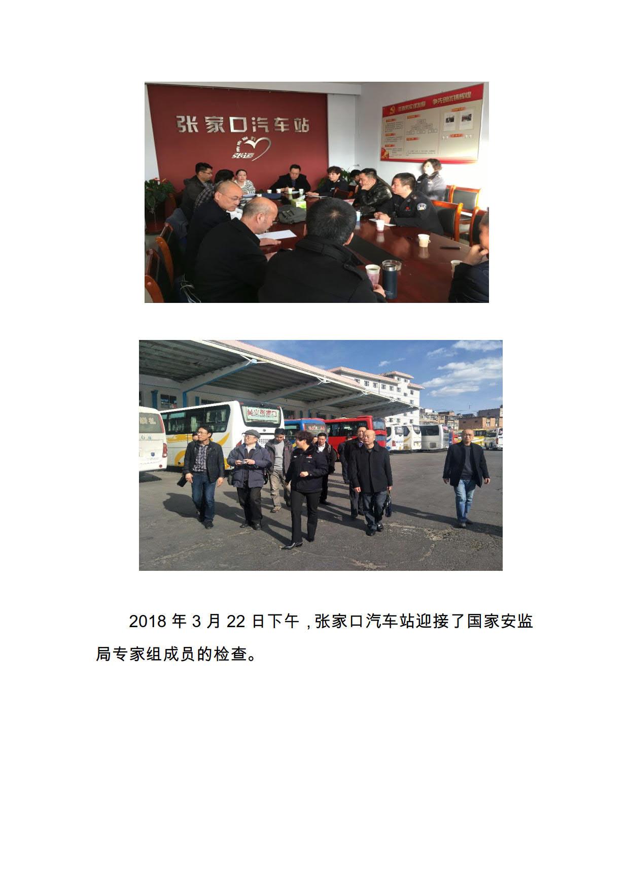國家安監局專家組成員到車站檢查指導工作3-22_1.jpg