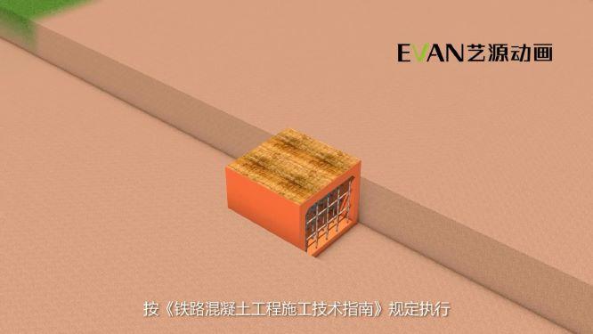 铁路路基灌注混凝土作业施工动画|工业应用-徐州艺源动画制作有限公司