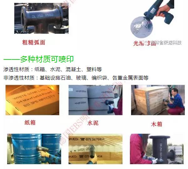 EBS250|手持喷码机-吉林省荣速科技有限公司