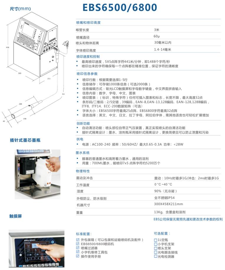 EBS6500、6800工业连续型小字喷码机 |大小字符喷码机-吉林省荣速科技有限公司