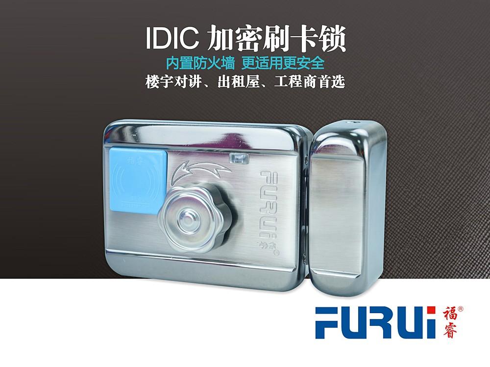 IDIC加密刷卡锁|加密刷卡锁-厦门市福睿鑫电子科技有限公司