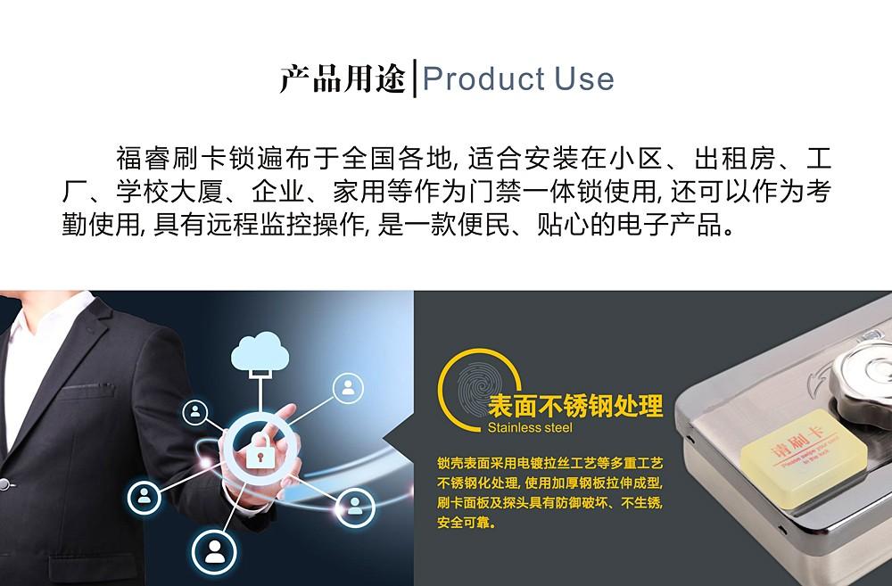 免布线刷卡锁|加密刷卡锁-厦门市福睿鑫电子科技有限公司