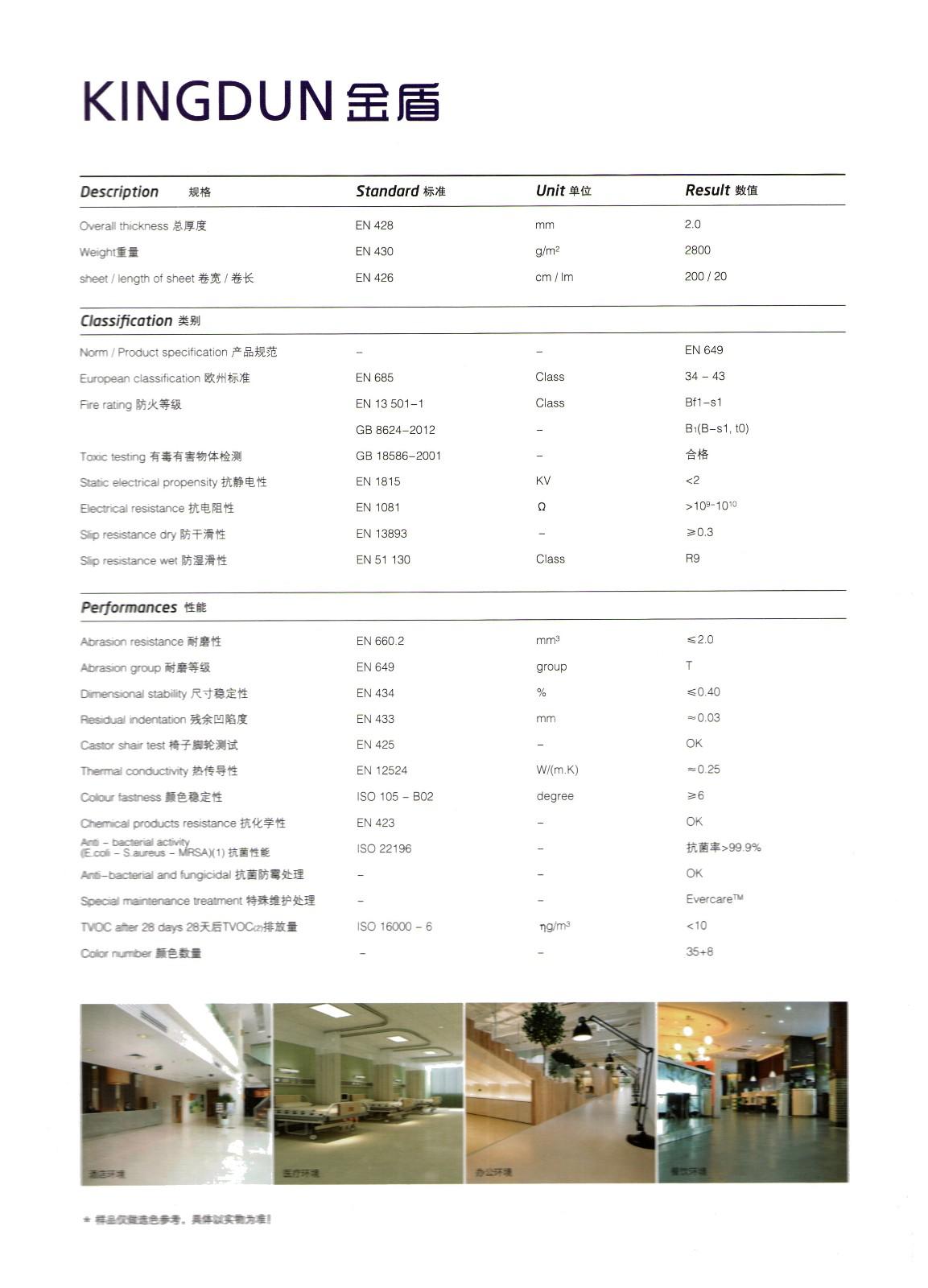 凯立龙金盾pvc地板|凯利龙系列-陕西棋牌挣钱建材有限责任公司