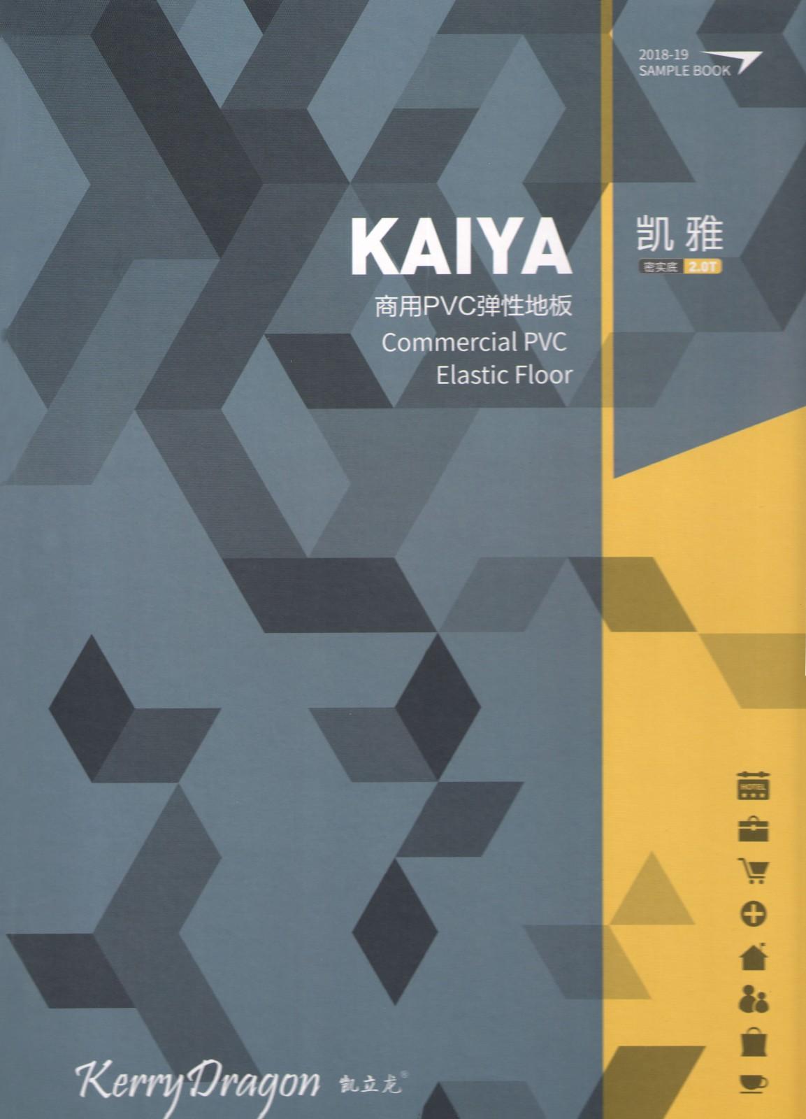 凯立龙凯雅pvc地板|凯利龙系列-陕西棋牌挣钱建材有限责任公司