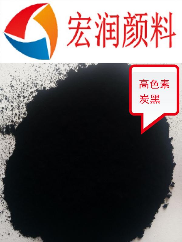 高色素炭黑价格.jpg