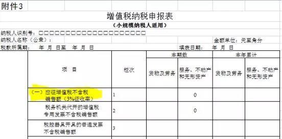 增票申报资料1.jpg