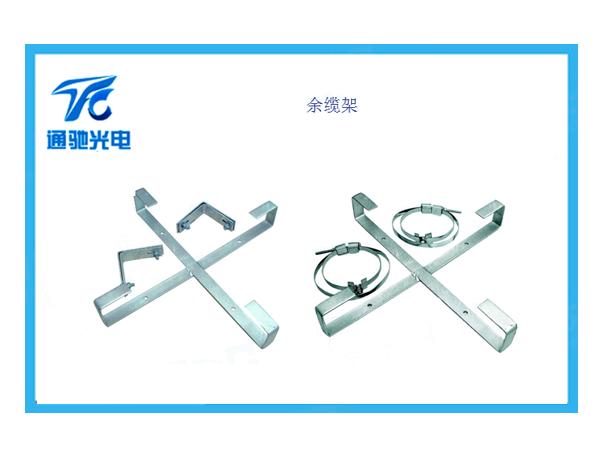 余缆架-光缆金具-江苏通驰光电.png