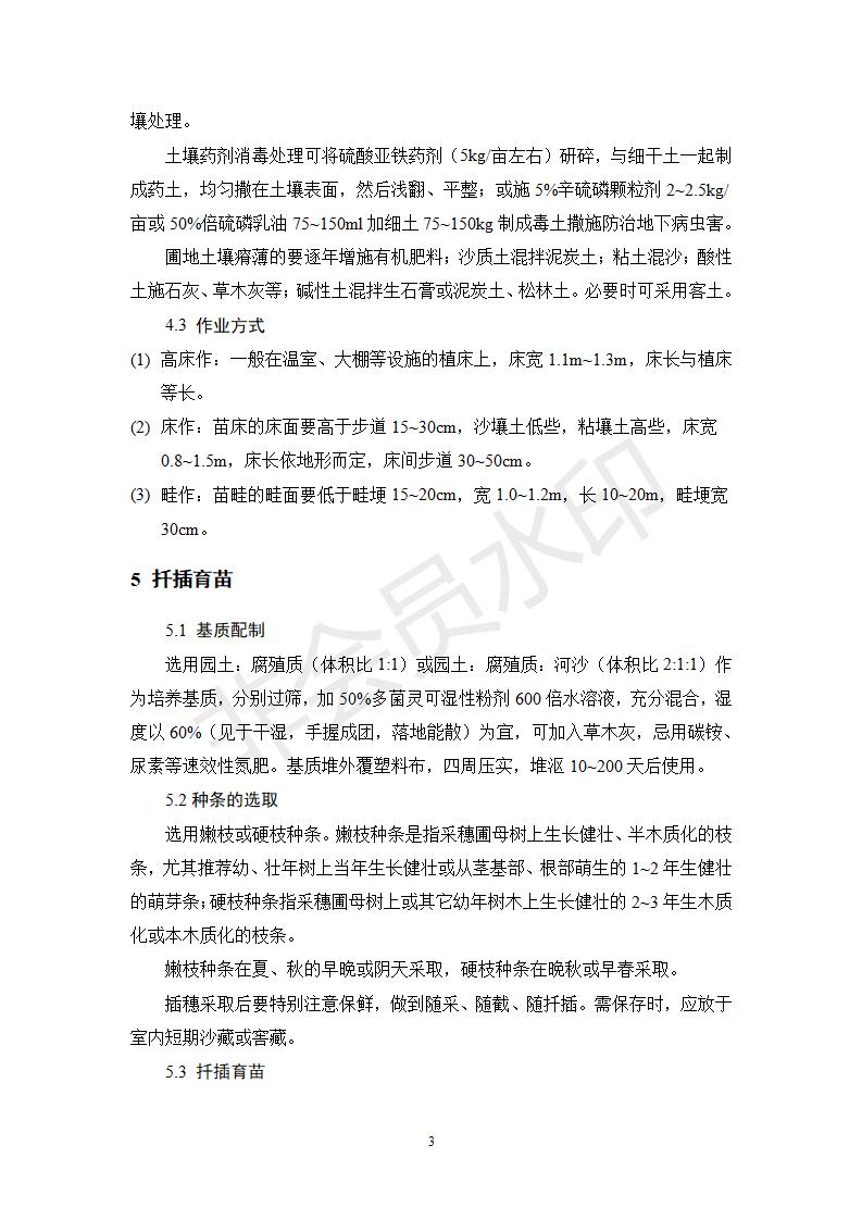 面向社会征集《曼地亚红豆杉大棚育苗技术规程》意见|企业新闻-陕西省天行健生物工程股份有限公司