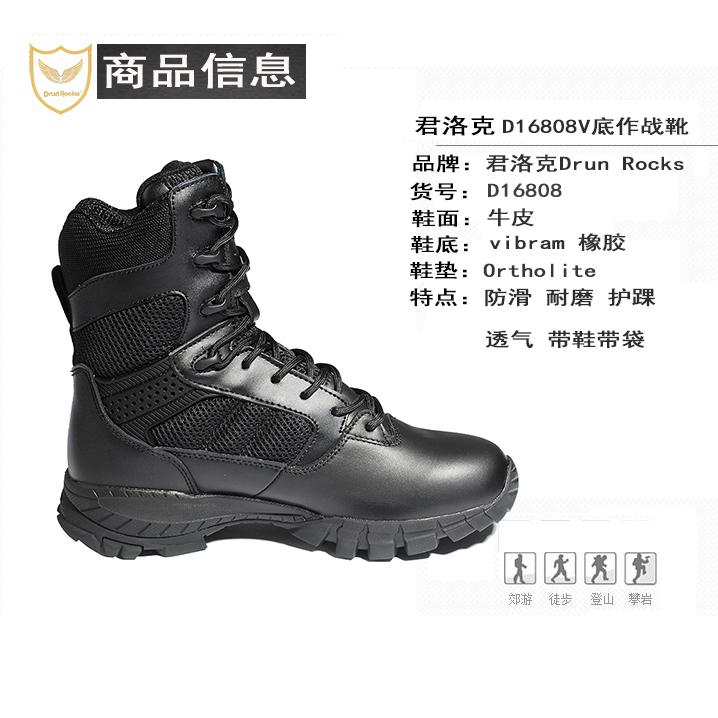 君洛克多功能特种作战靴|特警反恐装备-西安优盾警用装备有限公司