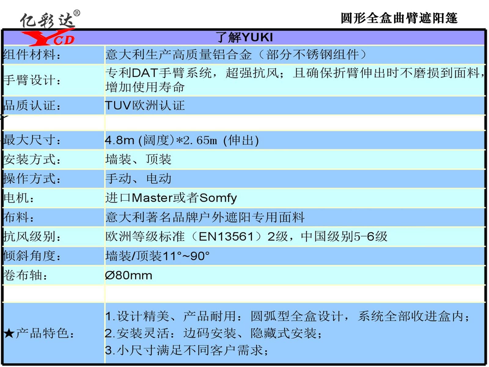 YCD-KUMO&YUKI圆形全盒曲臂篷|遮阳系列-山东亿彩达遮阳节能科技有限公司