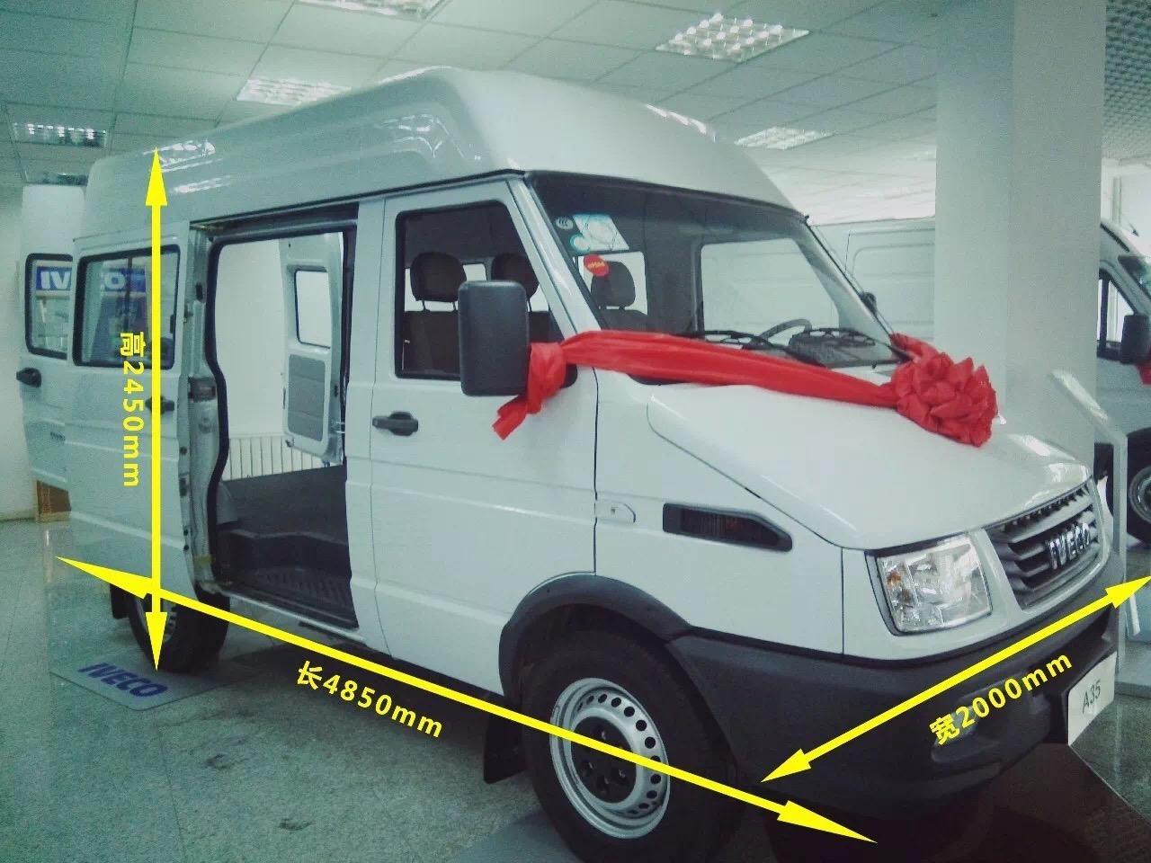 购 依 维 柯A35,V35最高优惠12000元 汽车快讯-盘锦远翔汽车销售有限公司
