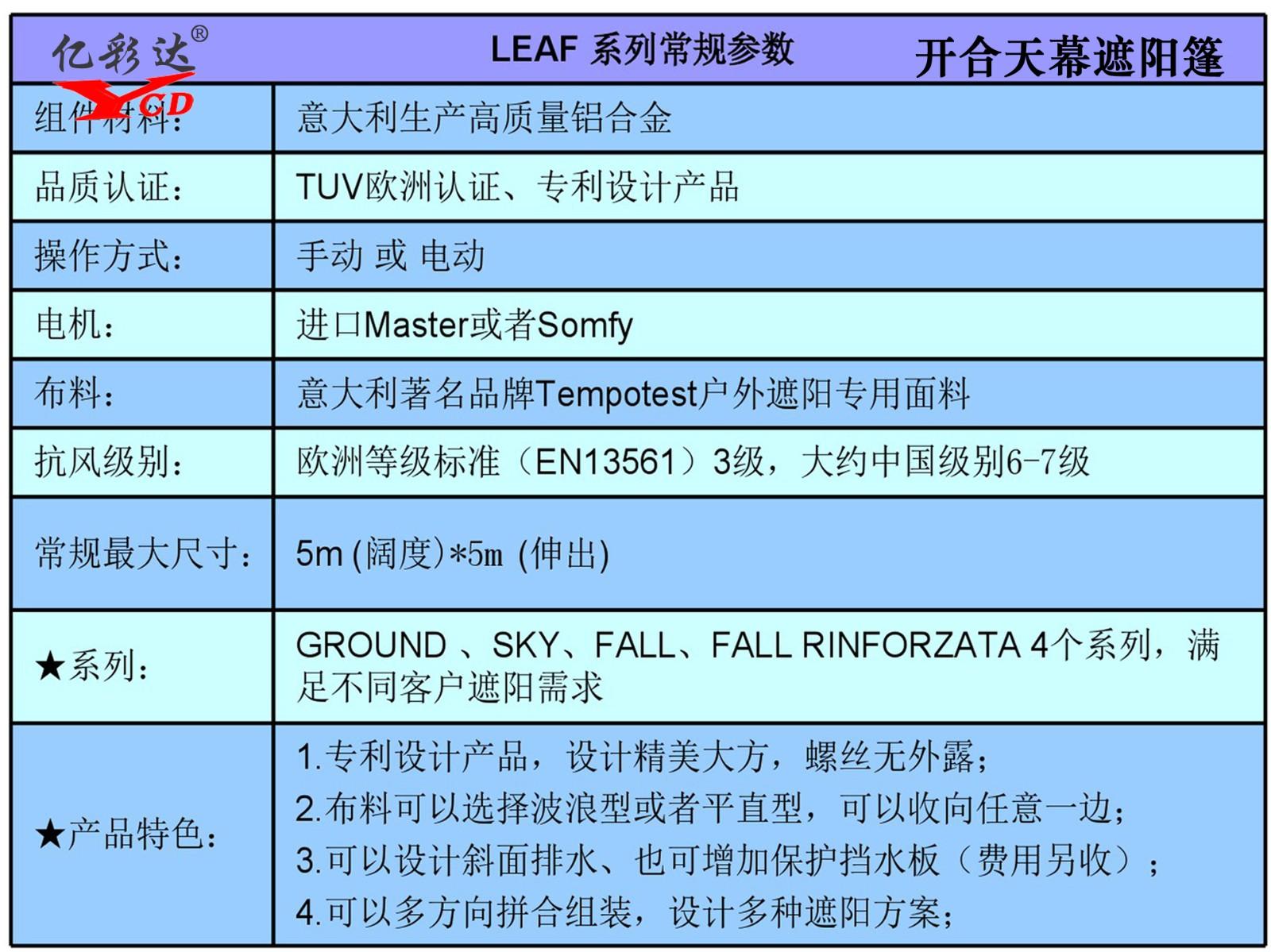 YCD-LEAF开合天幕遮阳篷|遮阳系列-山东亿彩达遮阳节能科技有限公司