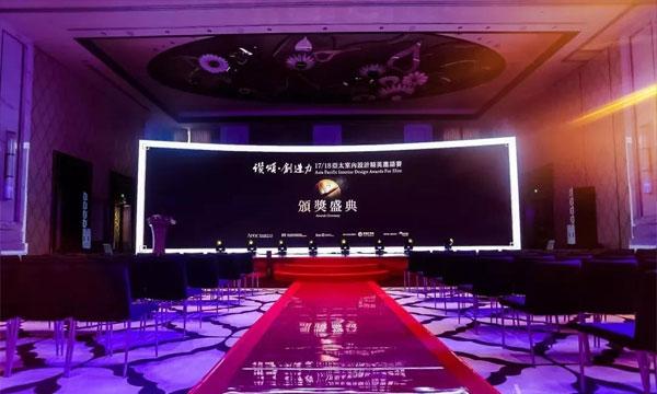 2018亚太室内设计精英邀请赛
