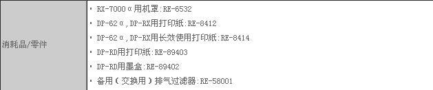 【爱拓】ATAGO RX-7000α全自动台式数显折光仪|折光仪/糖度计-西安默瑞电子