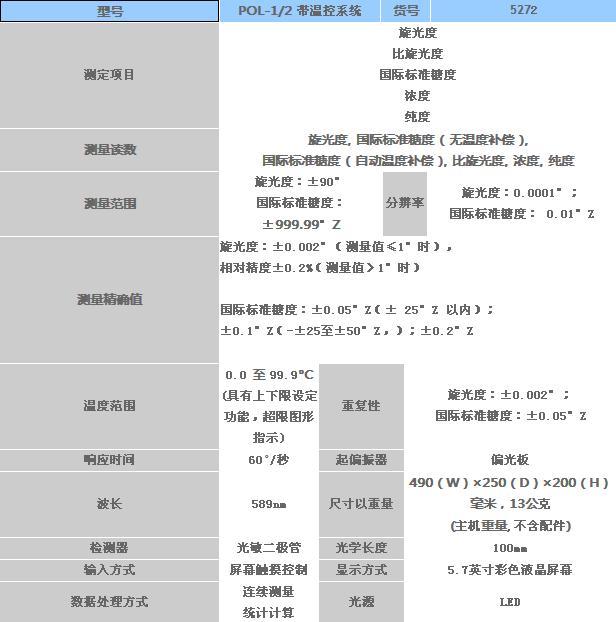 【爱拓】ATAGO 全自动控温旋光仪POL-1/2 (POL-HALF)|折光仪/糖度计-西安默瑞电子
