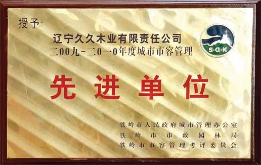 荣誉资质|荣誉资质-辽宁久久木业有限责任公司