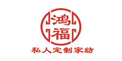 鴻福家紡.jpg