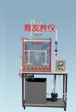 脉冲澄清池实验装置.png