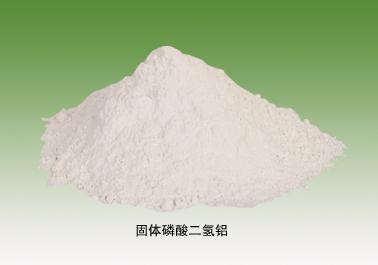 固体磷酸二氢铝