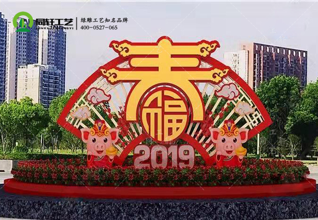 春节绿雕福猪迎春.jpg