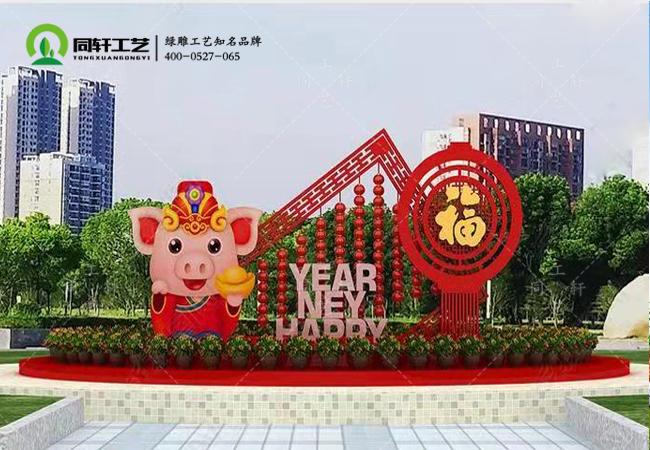 春节绿雕金猪送福.jpg