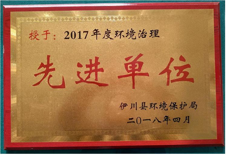 2017年度環境治理先進單位.JPG