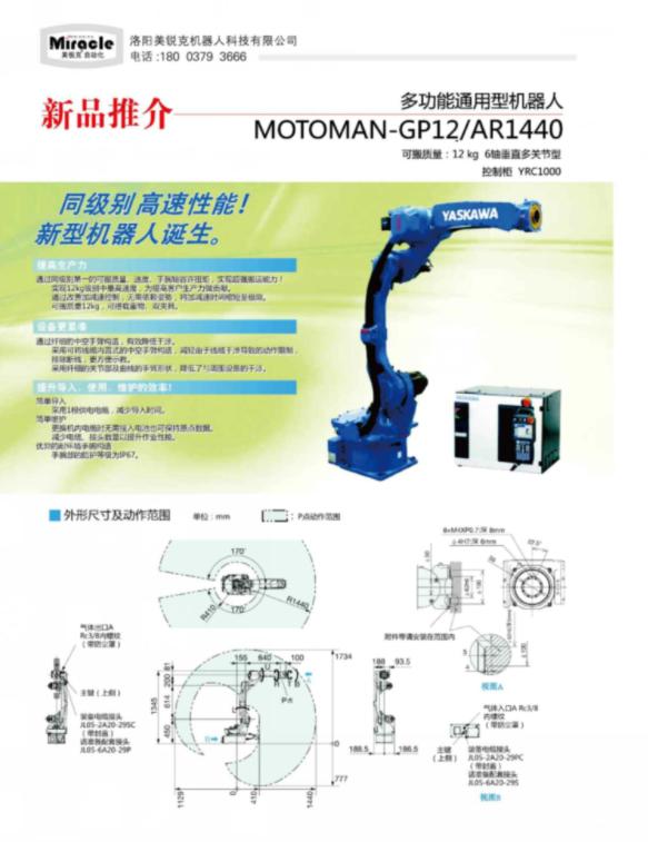 焊割机器人.jpg