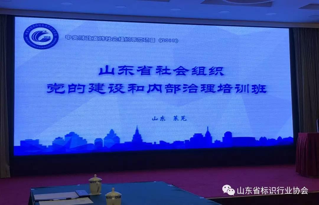 山东省社会组织总会党的建设和内部治理培训班成功举办 行业新闻-山东省标识行业协会