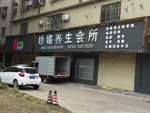 定制發光字就找惠泓鑫廣告工程有限公司|行業資訊-惠州市惠泓鑫廣告工程有限公司