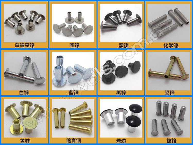 半空心铆钉、不锈钢铆钉、实心铆钉、|推荐产品-深圳市文达五金制品有限公司