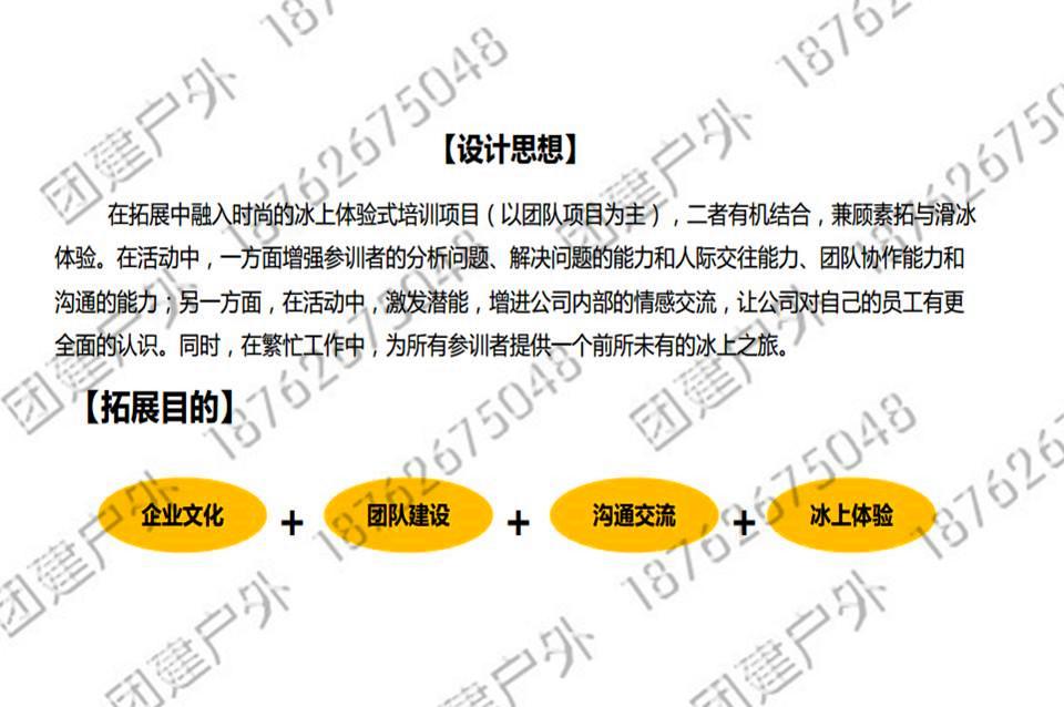 冰上嘉年华|产品资讯-无锡团建管理咨询六合宝典