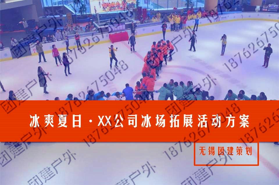 冰上嘉年华|产品资讯-无锡团建管理咨询有限公司