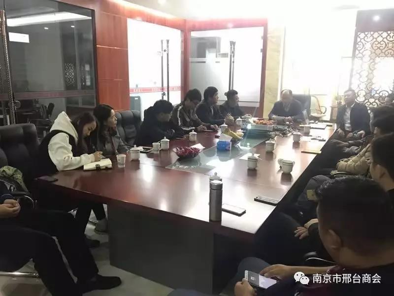 南京市邢台商会召开一届三次理事会议|商会新闻-南京市邢台商会